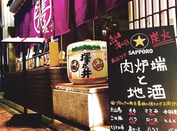 炙り屋 五丁目 澤乃日へようこそ