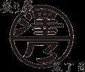 炙り屋 五丁目 澤乃日